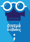 8<sup>ος</sup> Διεθνής Μαθητικός Διαγωνισμός Ταινιών Μικρού Μήκους